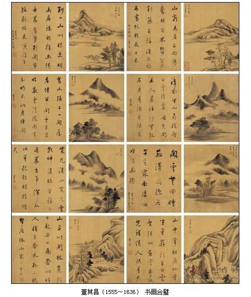中国收藏网---新闻中心--西泠拍卖中国古代书画专场图片