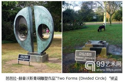芭芭拉 赫普沃斯雕塑作品于伦敦公园被盗