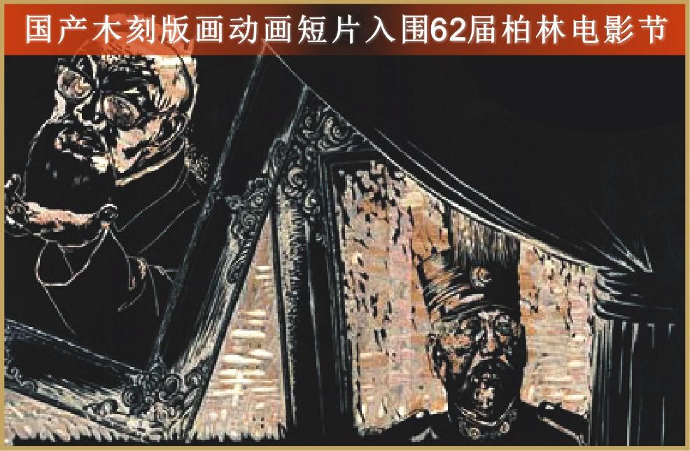 中国 柏林/国产木刻版画动画短片入围62届柏林电影节(图)...
