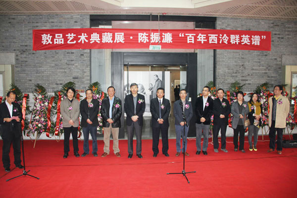 梳理历史 传承文化——陈振濂《百年西泠群英谱》与观众见面