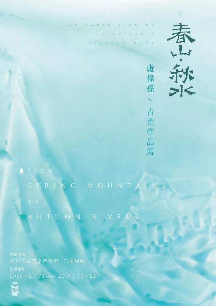 """""""春山·秋水——卢伟孙青瓷艺术展""""在杭州开幕"""