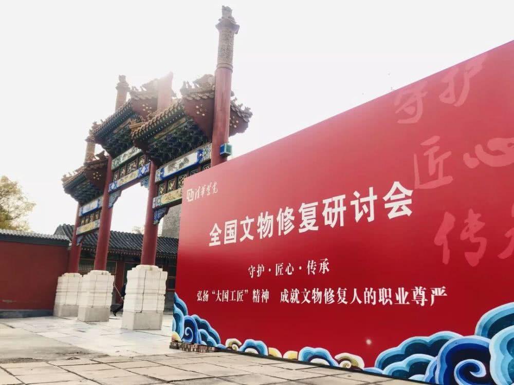 全国文物修复研讨会在清华大学二校区紫光文创园圆满召开