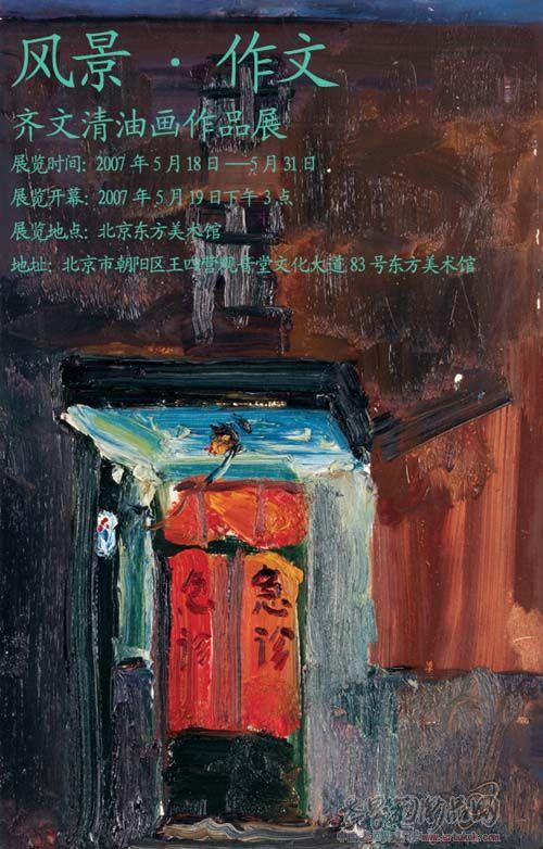 北京作文100字风景
