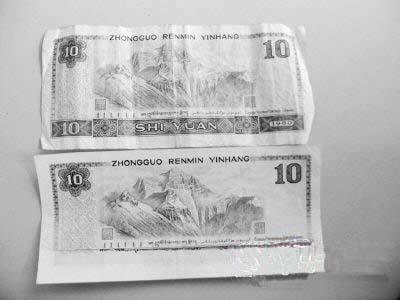 十元人民币印刷错误反成收藏珍品