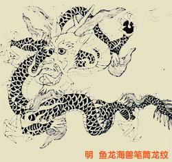 中国 楚山/水怪和中国龙的雕塑对比后【图文原创】...