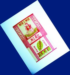 中国收藏网---新闻中心--烟标上满是时代的印记 深圳 ...