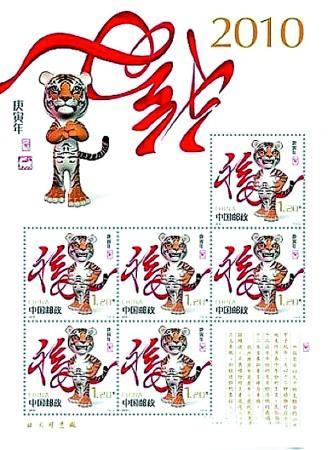 庚寅年生肖邮票:福字设计藏玄机