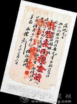 颜真卿的《争座位帖》,杨凝式的《韭花帖》等,都是流传下来的古代书信图片