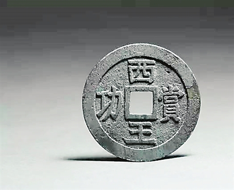 钱币年代早晚不能衡量收藏价值