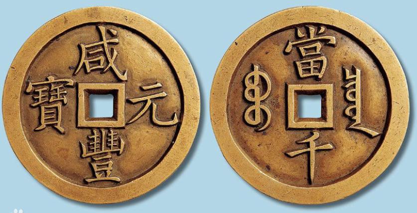清朝古钱币中雕母钱最为稀有珍贵