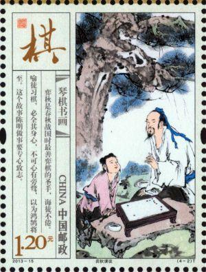 琴棋书画 特种邮票将发行