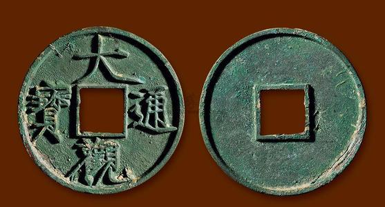 日本古钱学家今井贞吉在1899年编著出版的《古泉大全
